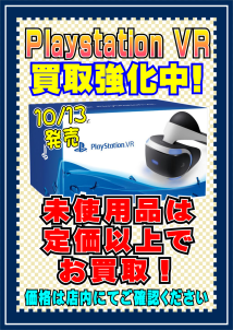 Playstation VR買取